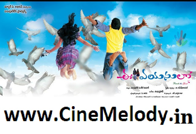 Ee Vayasulo  Telugu Mp3 Songs Free  Download  2009
