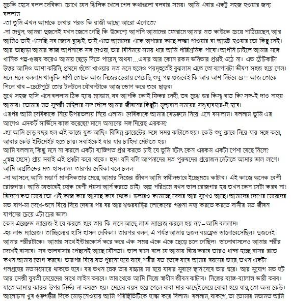 choti new bangla