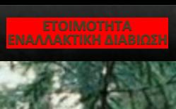 ΕΤΟΙΜΟΤΗΤΑ - ΕΝΑΛΛΑΚΤΙΚΗ ΔΙΑΒΙΩΣΗ