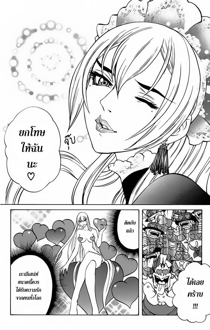 Kurohime 2 TH กระสุนมนตรา  หน้า 39