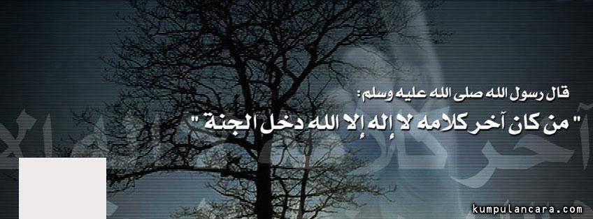 Sampul Islami Islamic Facebook Cover Not Found