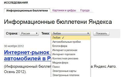 Поиск Яндекс в прямом эфире