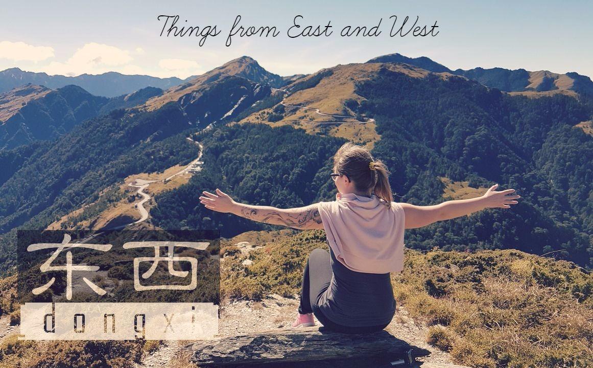 东西 - Things from East and West