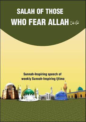 Download: Salah of those who fear Allah pdf in English