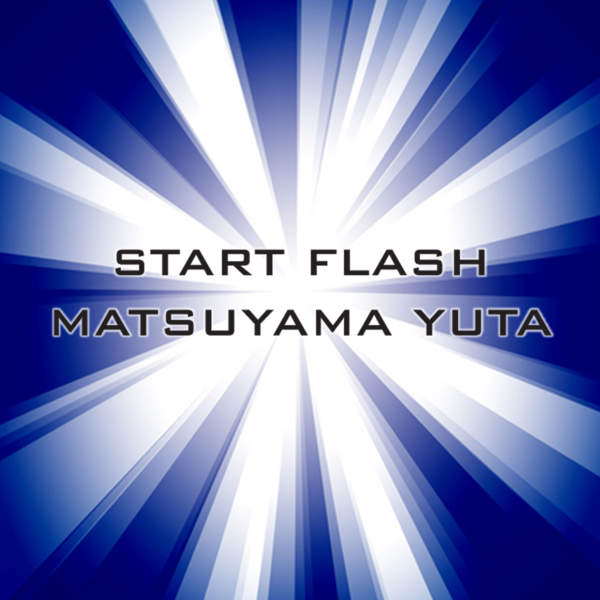 [Single] 松山優太 – START FLASH (2016.01.01/MP3/RAR)