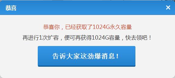 2013 09 08 103709 - 使用BlueStacks免費獲得百度雲 1TB 的容量!