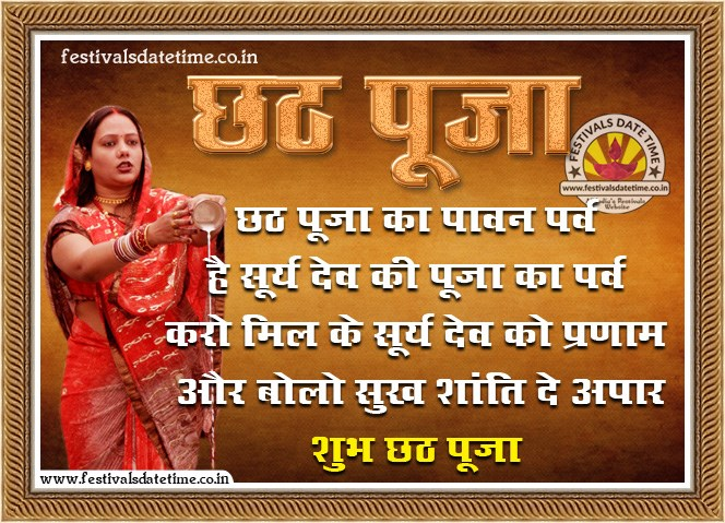 2018 Chhat Puja Sms Hindi Wallpaper Free Download 2018 छठ
