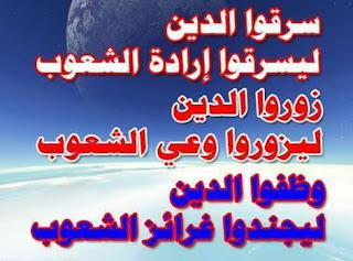 """""""حقائق تهيئة المد الشيعي الفارسي في الوطن العربي"""""""