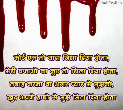 koi ek to sad love hindi quotes wallpaper hinditroll