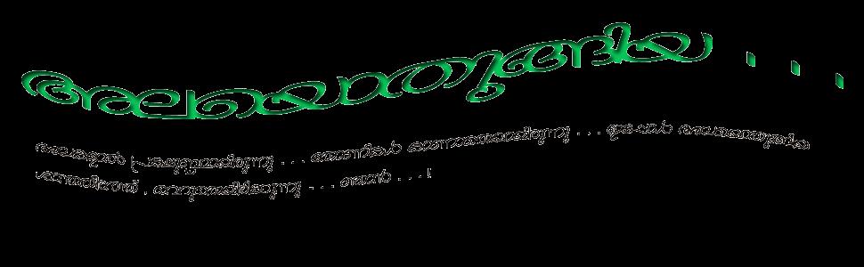 alayothungiya...  അലയൊതുങ്ങിയ...
