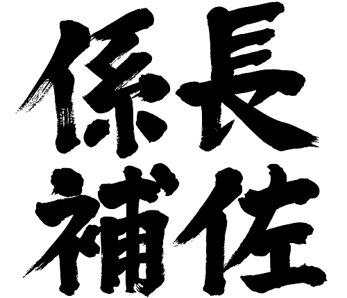 head assistant of a unit in brushed Kanji calligraphy