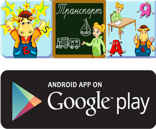 Ищите нас на Google play