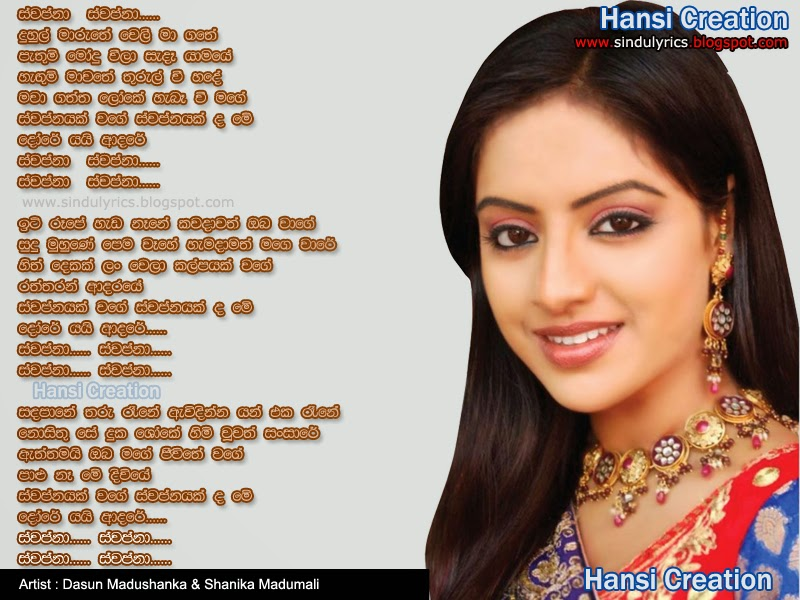Lyric song title by lyrics : Sinhala Songs Lyrics: අාදර ගීත