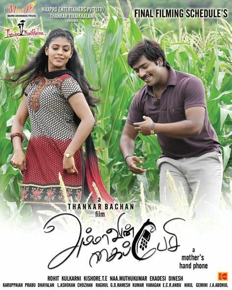 Kangalal kaidhu sei movie video songs download