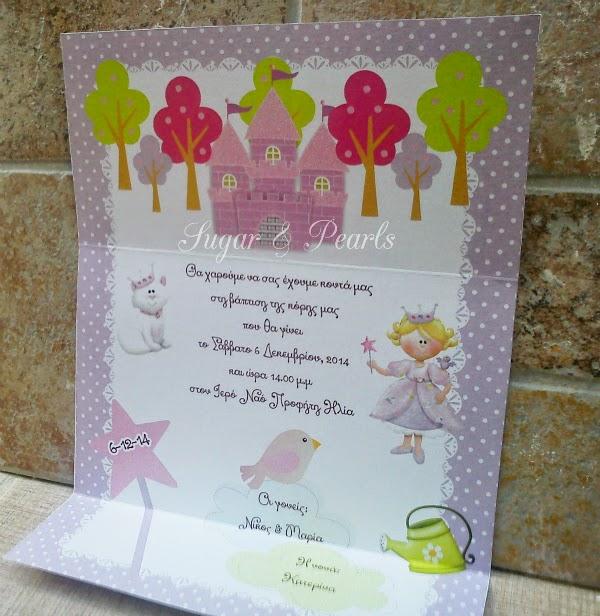 Κάστρο πριγκίπισσα-προσκλητήριο βάπτισης