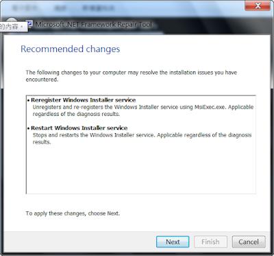 Microsoft .NET Framework全自動檢測修復工具,Microsoft .NET Framework Repair Tool V1.2 綠色免安裝版!