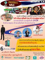 สร้างโอกาสสินค้าไทย ก้าวไกลสู่ตลาดโลก