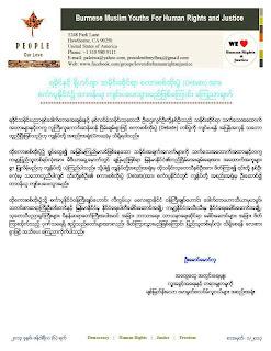 ေဒါက္တာေအးခ်မ္းသို ့ ေပးစာ – letter to Dr. Aye Chan