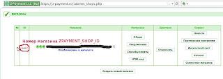 Z-Payment Номер магазина