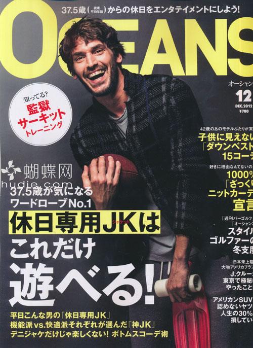 japanese magazine OCEANS (オーシャンズ) December 2012年12月号