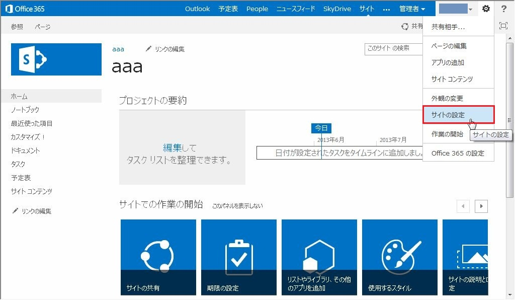 SharePoint Technical Blog: 【SharePointOnline】記憶域メトリックス
