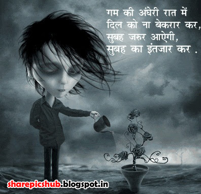 Hindi Shayari For God http://sharepicshub.blogspot.com/2013/05/gham-ki-andheri-raat-shayari-in-hindi.html