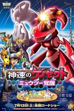 Pokemon 16: Pokemon Genesect y el Despertar de una Leyenda
