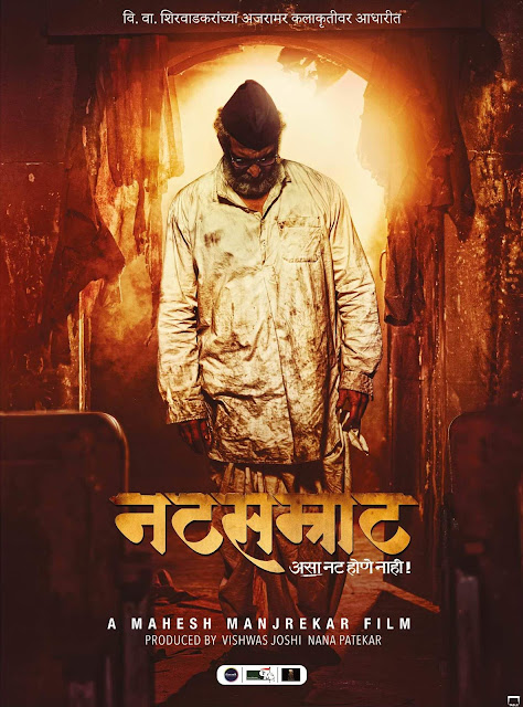 Natsamrat, Movie Poster, Directed by Mahesh Manjrekar, starring Nana Patekar