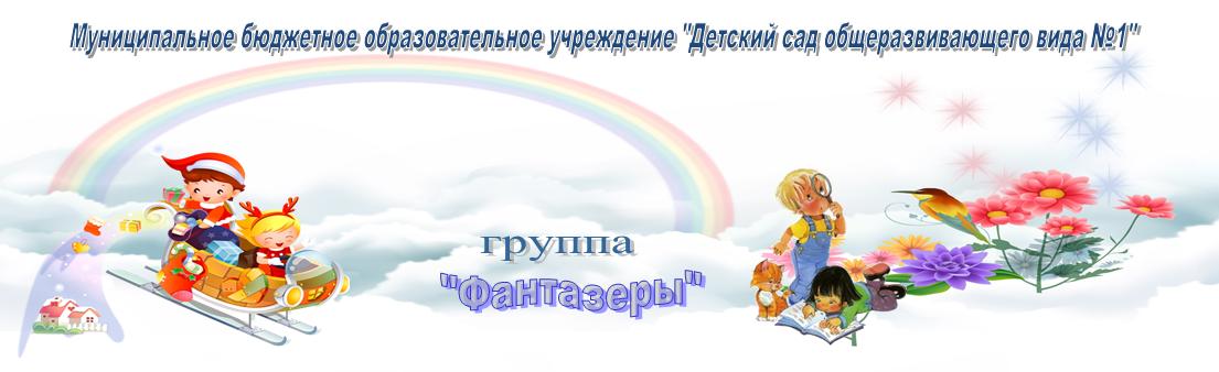 """""""Фантазеры"""""""