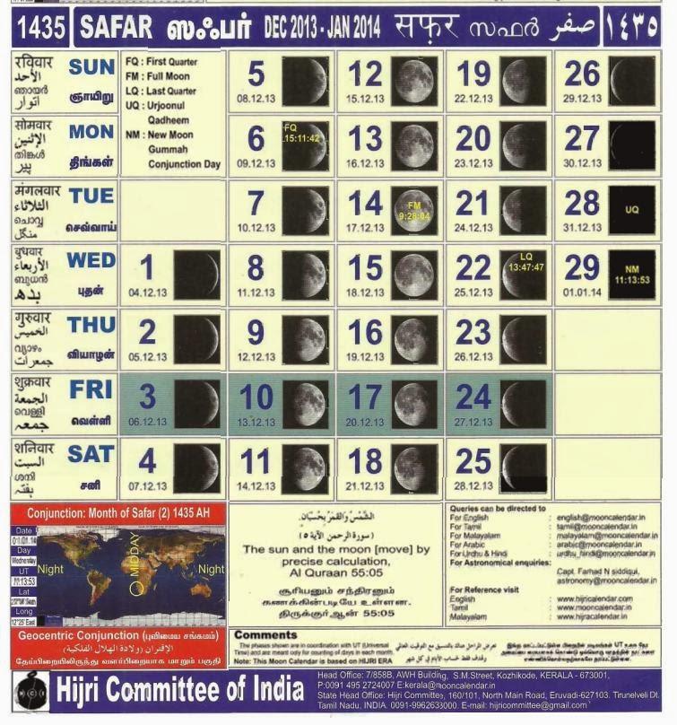 Hijri Calendar 1435 Wallpapers Real Madrid Picture