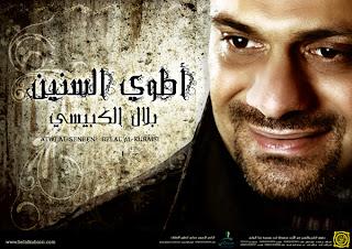 Bilal Al Kubaisi-Atwi seneen