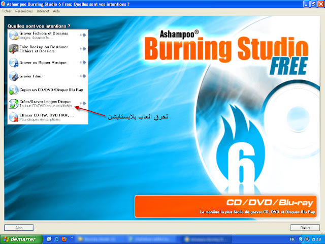 شرح برنامج Ashampoo Burning Studio 6 FREE مع التحميل 5
