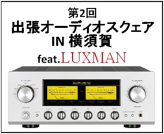 http://nojima-audiosquare.blogspot.jp/p/in.html