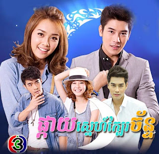 Pkay Sne Kbe Chan [02-08Ep] Thai Lakorn Thai Khmer Movie dubbed Videos