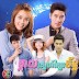 Pkay Sne Kbe Chan [12 To be continued] Thai Lakorn Khmer Movie