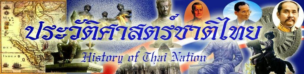 ประวัติศาสตร์ชาติไทย2