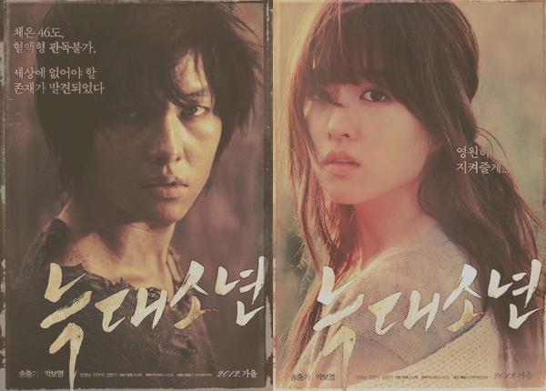[الفيلم الكوري] Werewolf الذئب,الفتى المستذئب 4.png