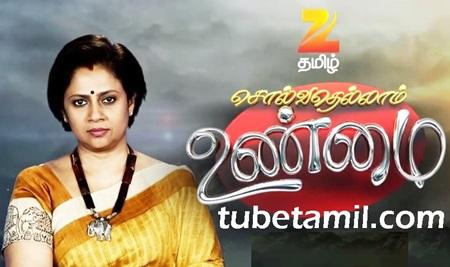 Solvathellam Unmai 30-05-2018 Zee Tamil Tv Show