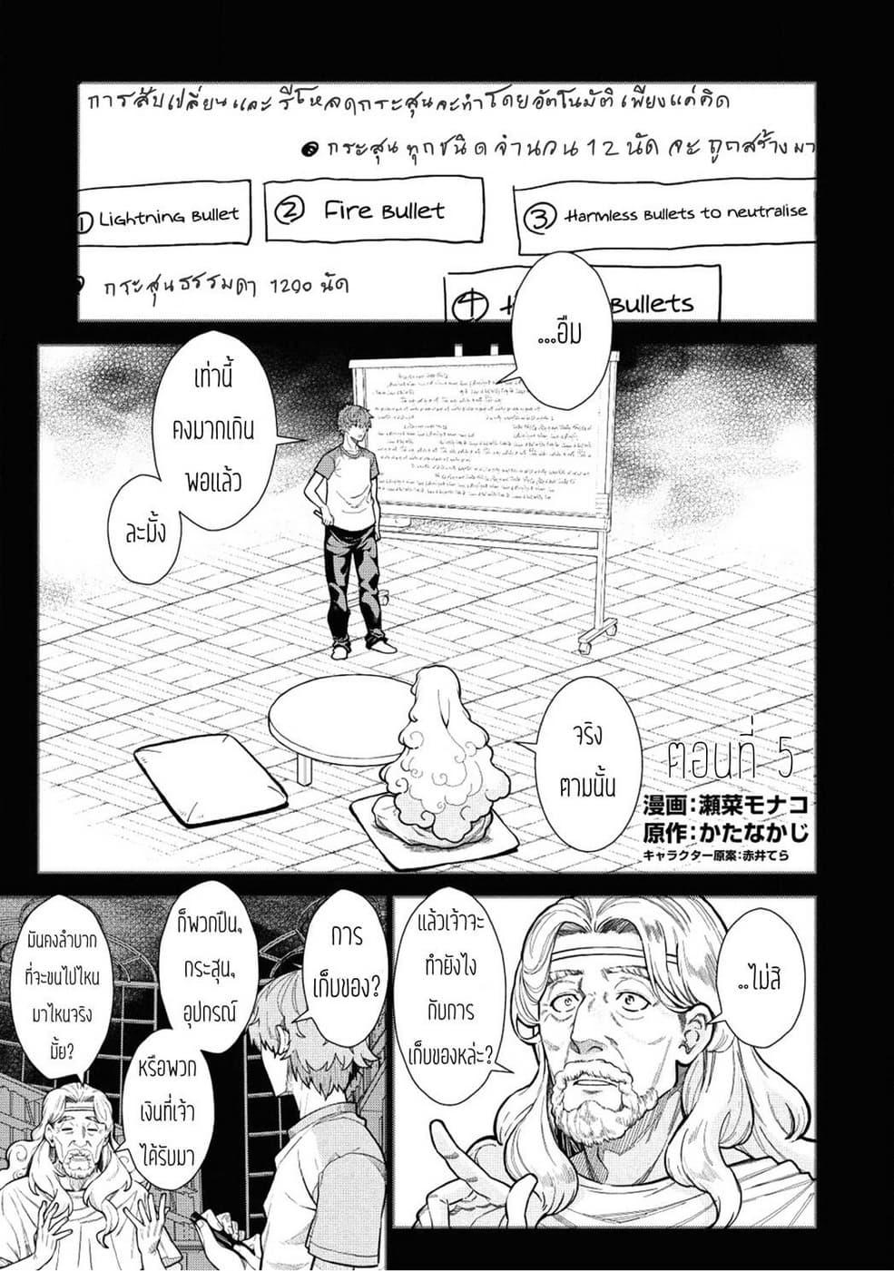 Magan to Dangan o Tsukatte Isekai o Buchinuku!-ตอนที่ 5