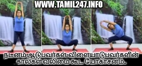 kaal valimai pera yoga, kaal palam kooda yogasanam in tamil, kaalukku yoga, leg foot strength stamina boost