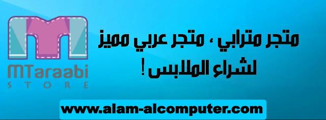متجر مترابي ، متجر عربي مميز لشراء الملابس !