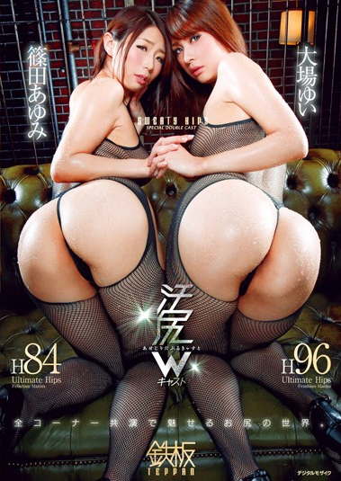 AVOP-128 Shinoda History Oba Yui Aseshiri W Cast