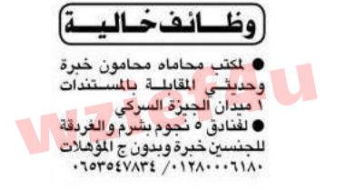 وظائف جريدة الأهرام السبت 23 مارس 2013 -وظائف مصر السبت 23-03-2013