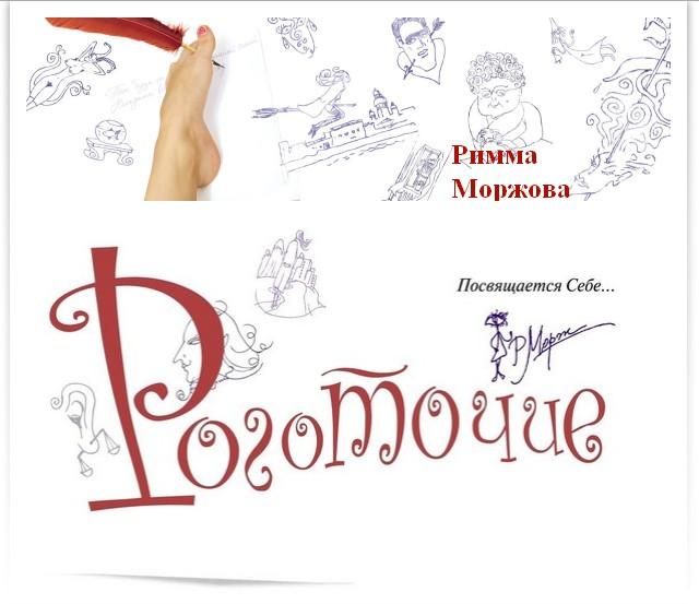 Римма Моржова. Любовная лирика.