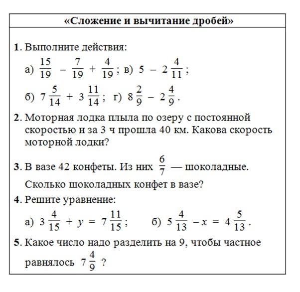 Математика домашнее задание 5 класс