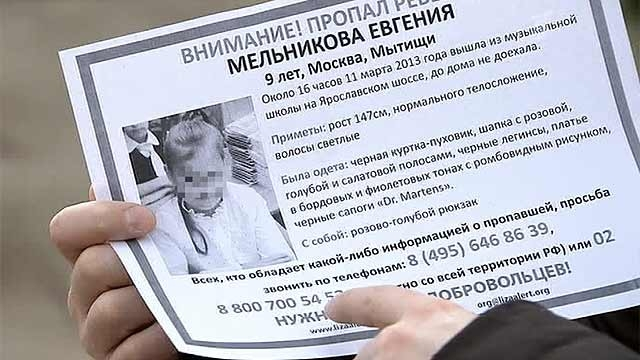 Евгения Мельникова. А была ли девочка?