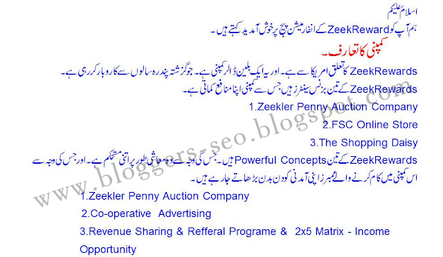 Zeekrewards in URDU