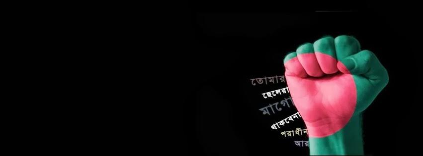 Bangladesh Flag For Fb Cover