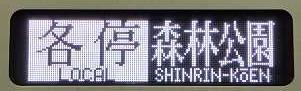 東京メトロ有楽町線 各停 森林公園行き1 東武50070系