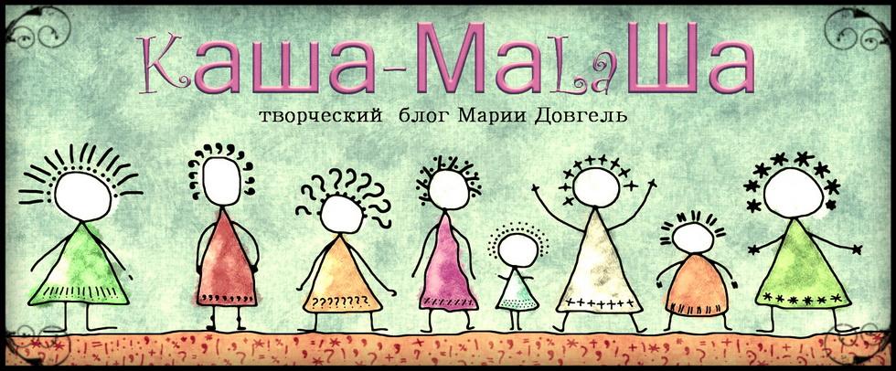 Каша-МаLaШа